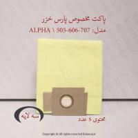 جاروبرقی پارس خزر مدل ALPHA - -جاروبرقی-پارس-خزر-مدل-ALPHA.jpg
