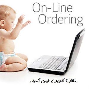 Online-easy-300x300